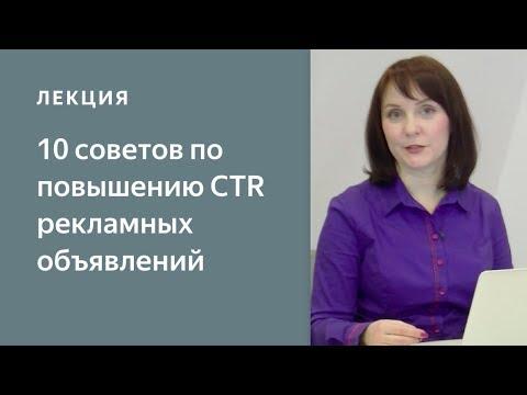 10 советов по повышению CTR рекламных объявлений