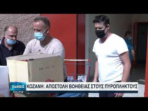 Κοζάνη: Συγκινητική η ανταπόκριση για τη συλλογή βοήθειας προς τους πυρόπληκτους | 18/08/2021 | ΕΡΤ