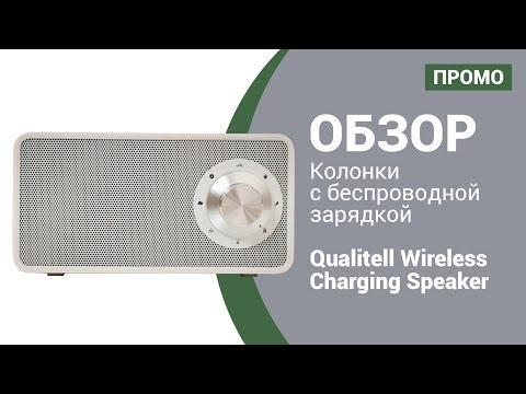 Qualitell Wireless Charging Speaker / Колонка с поддержкой беспроводной зарядки