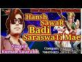 """Saraswati pooja ke Sabase Hit Gana. """"Hansh Sawar Badi Saraswati Maie"""" Singer Kumar Saurabh"""