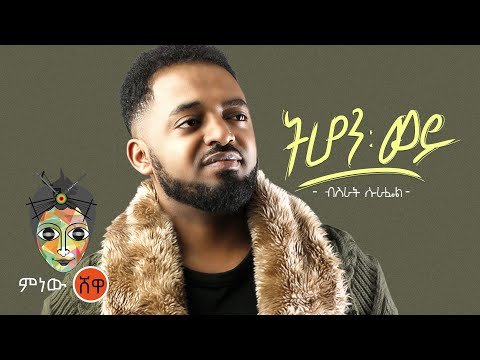 Ethiopian Music : Bisrat Surafel ብስራት ሱራፌል (ትሆን ወይ) - New Ethiopian Music 2021(Official Video)