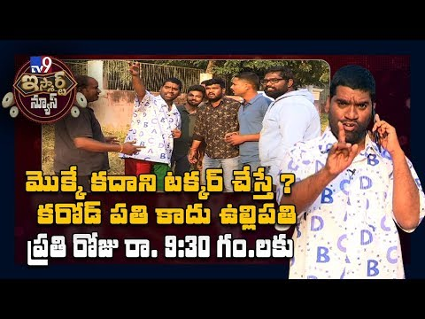 iSmart News Promo : iSmart Sathi Comedy King Special @ 9:30 PM - TV9