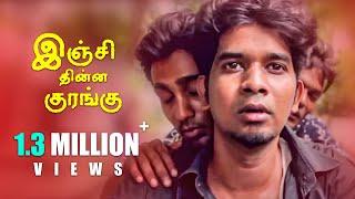 Inji Thinna Korangu - New Tamil Short Film 2015