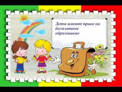 Декларация права ребёнка
