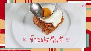 SistaCafe Channel : วิธีทำข้าวผัดกิมจิ