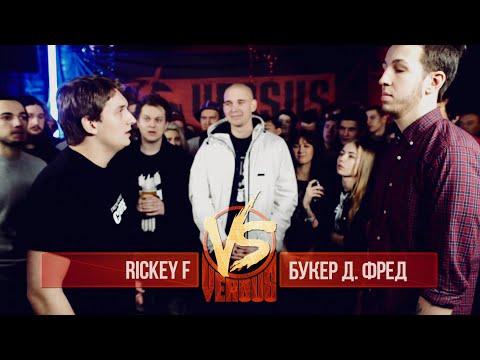 VERSUS: FRESH BLOOD 2 (Rickey F VS Букер Д. Фред) Round 3