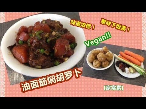 """~""""油面筋焖胡罗卜""""~味道香浓,口感美味,超惹味的下饭素菜,素的比肉还好吃!![家常素Homemade Vegan]"""