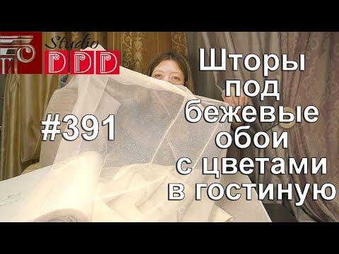 #391. Какие шторы выбрать под бежевые обои с цветами в гостиную?
