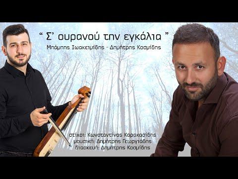 «Σ' ουρανού την εγκάλια» σε διασκευή του Δημήτρη Κοσμίδη
