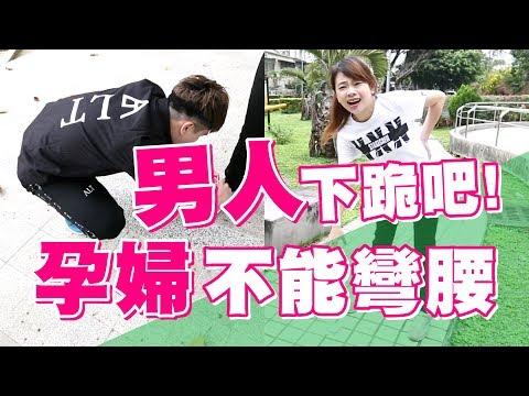 【蔡阿嘎新手爸媽日記#9】孕婦不能彎腰做的事!