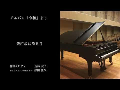アルバム「令和」より仮粧坂に降る月 作曲&ピアノ 斎藤 友子  CD購入できます