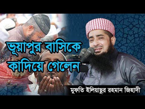 new Kannar Waz/Best Waz/top waz/mufti eliasur rahman zihadi ভূয়াপর বাসিকে কাদিয়ে গেলেন allama tv