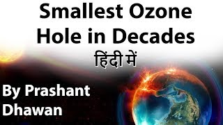 OZONE hole has shrunk considerably - Smallest Ozone hole in decades, Current Affairs 2019 #UPSC