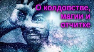 О колдовстве, магии и отчитке (МДА, 2010.02.23) — Осипов А.И.