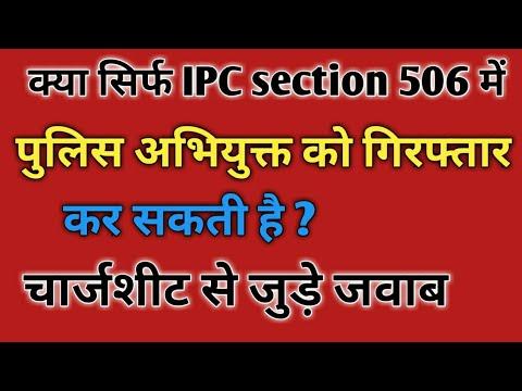 क्या पुलिस सिर्फ ipc section 506 में किसी को गिरफ्तार कर सकती है ।। चार्जशीट से जुड़े जवाब ।।