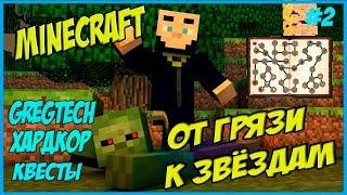 GregTech Хардкорное выживание с квестами в Minecraft / Хардкорное выживание в Minecraft с модами #2