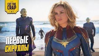Первые Скруллы, Капитан Марвел и новый Ведьмак от Netflix | Новости второй недели сентября
