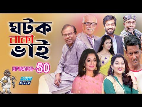 ধারাবাহিক নাটক ''ঘটক বাকী ভাই'' পর্ব-৫০