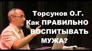 Торсунов О.Г. Как ПРАВИЛЬНО ВОСПИТЫВАТЬ МУЖА?