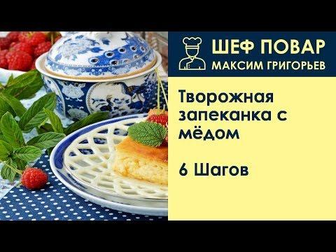Творожная запеканка с мёдом . Рецепт от шеф повара Максима Григорьева