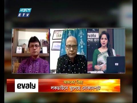 Ekusher Rat || একুশের রাত || লকডাউনের খুলেছে দোকানপাট || 25 April 2021 || ETV Talk Show