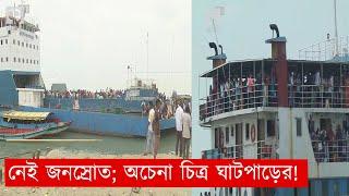 নেই জনস্রোত; অচেনা চিত্র ঘাটপাড়ের ! | News | Ekattor TV