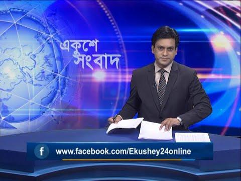 09 PM News || রাত ০৯টার সংবাদ || 12 June 2021 || ETV News