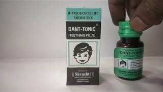 dentonic teething pills use in hindi. बच्चो के दांत का प्रॉब्लम होगा दूर।
