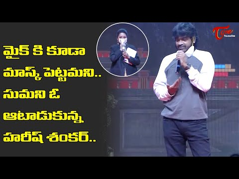 Director Harish Shankar Speech At Naandhi Movie Pre Release Event | Allari Naresh | TeluguOne Cinema