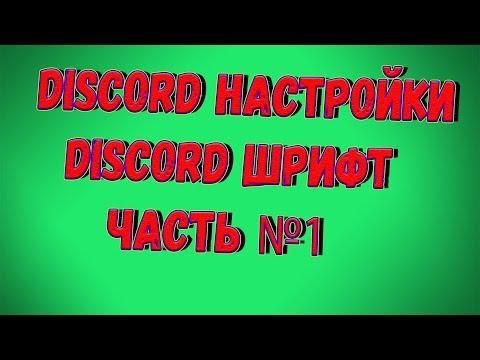 Discord Настройки, Discord Шрифт, Часть №1