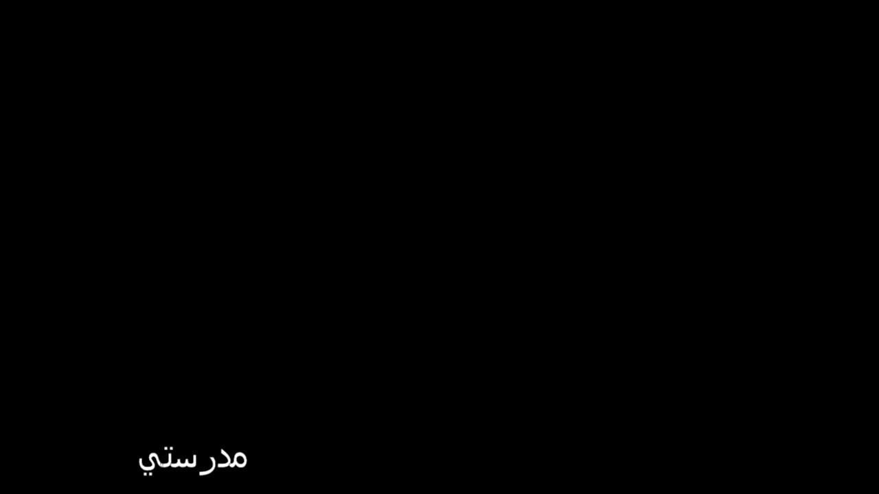 كلمات اغنية مدرستي لين الصعيدي . .