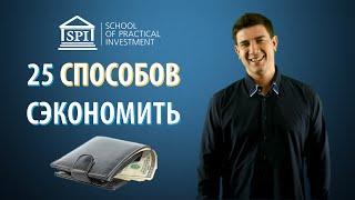 Смотреть онлайн Как начать экономить в России, способы