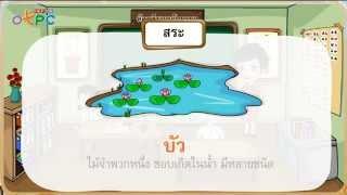 สื่อการเรียนการสอน สระอัวะ สระอัว ป.2 ภาษาไทย