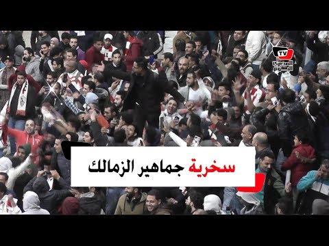 جماهير الزمالك تسخر من هزيمة الأهلي بهدف عبد الله السعيد