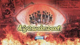 கீழ்வெண்மணியில் 44 பேர் உயிரோடு எரித்துக் கொல்லப்பட்ட கதை | Keezhvenmani Massacre