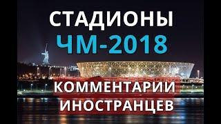 Стадионы ЧМ-2018 в России. Комментарии иностранцев [Часть 1]