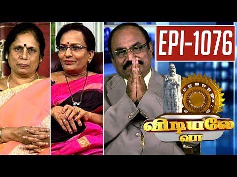 Vidiyale Vaa | Epi 1076 | 14/07/2017 | Kalaignar TV