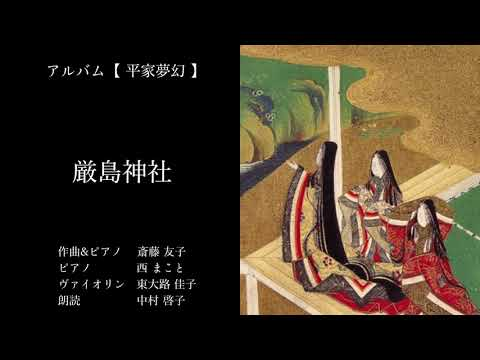 【 ピアノ オリジナル 】アルバム「平家夢幻」より  厳島神社 作曲&ピアノ 斎藤友子