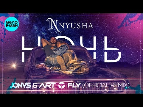 НЮША  - Ночь (Jonvs-&-Art-Fly-Remix)