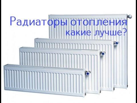 Радиаторы отопления - какие лучше?