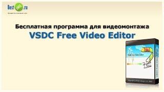 Бесплатная программа для видеомонтажа VSDC Free Video Editor (видеоурок)