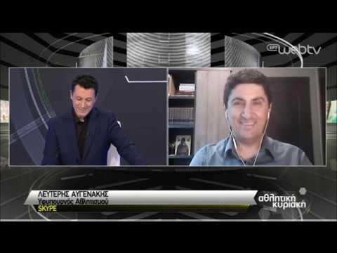 Αυγενάκης: «Ο αθλητισμός να είναι δίπλα στην κοινωνία» | 05/04/2020 | ΕΡΤ