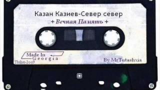 Казан Казиев-Север север Kazan kaziev sever sever мама