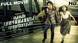 Naan Rajavaga Pogiren Full Movie HD | Nakul | Chandini | Avani Modi | G. V. Prakash | Vetrimaaran