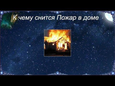 К чему снится Пожар в доме (Сонник)