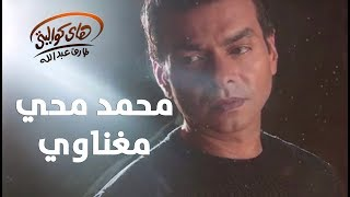 Mohamed Mohy - Maghanawy / محمد محي - مغناوي تحميل MP3