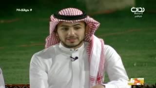 تدشين كليب أم الحلوين - عبدالمجيد الفوزان | #حياتك75