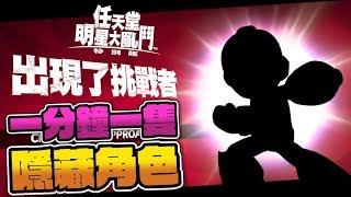【任天堂明星大亂鬥 特別版】快速取得隱藏角色的方法?!🤔