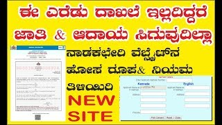 caste income certificate application online karnataka - 免费
