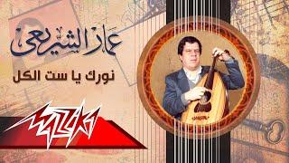 تحميل اغاني Nourek YA Set El Kol - Ammar El Sheraie نورك يا ست الكل - عمار الشريعى MP3